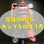 プラモデル ガンプラの作り方