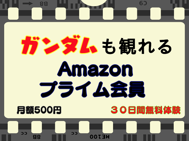 Amazon Prime(プライム)