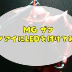 MGザク LED