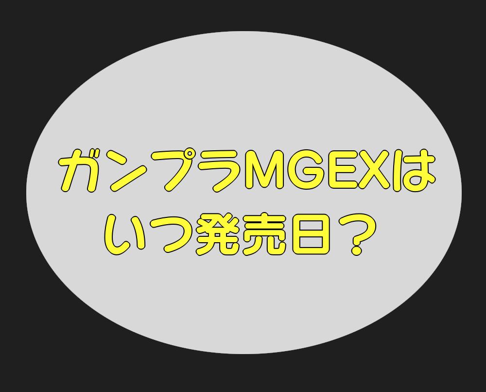 MGEX ユニコーン 発売 予約はいつ