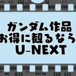 U-NEXT 31日 無料
